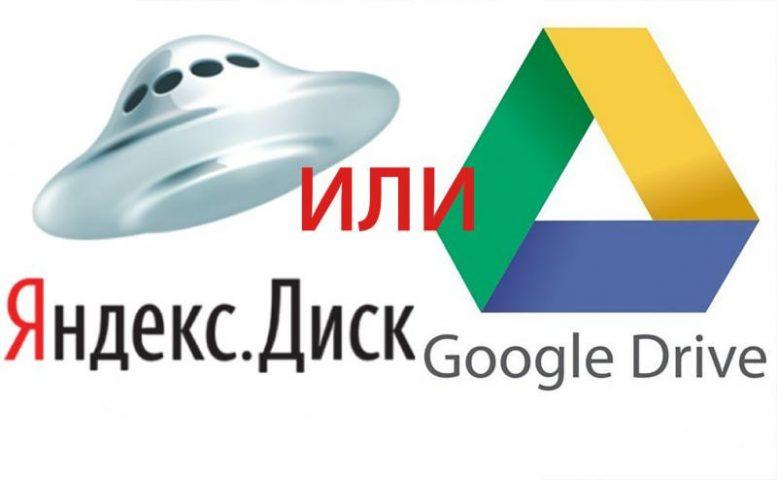 Какой диск лучше — Яндекс или Гугл