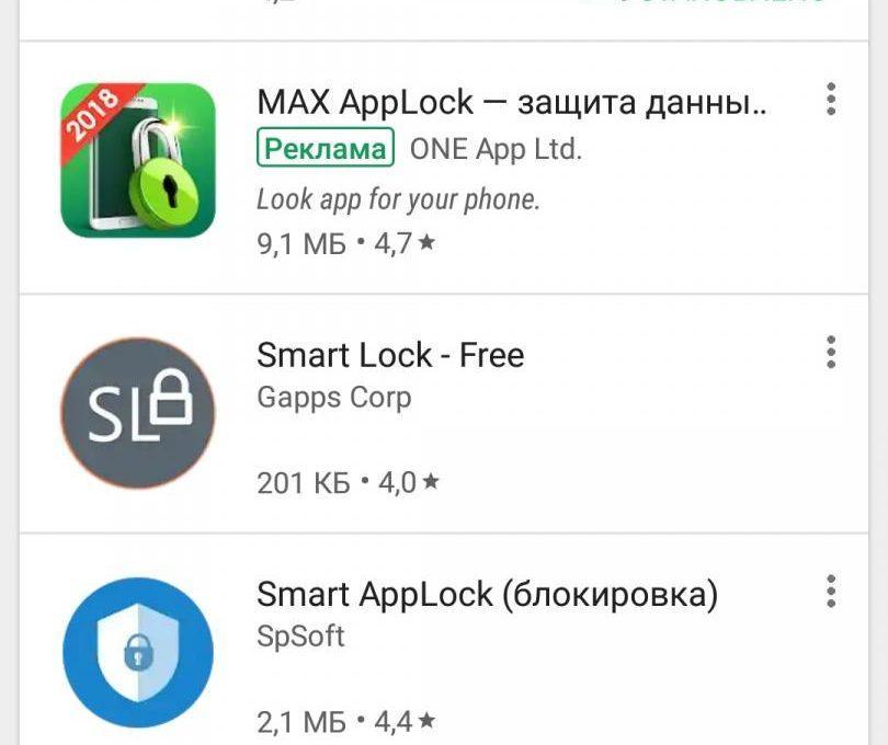 Поиск Smart Lock