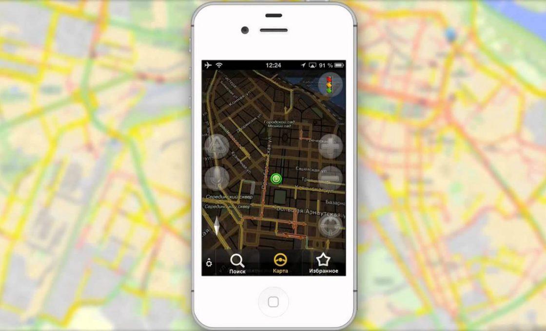 Приложение Яндекс.Навигатор