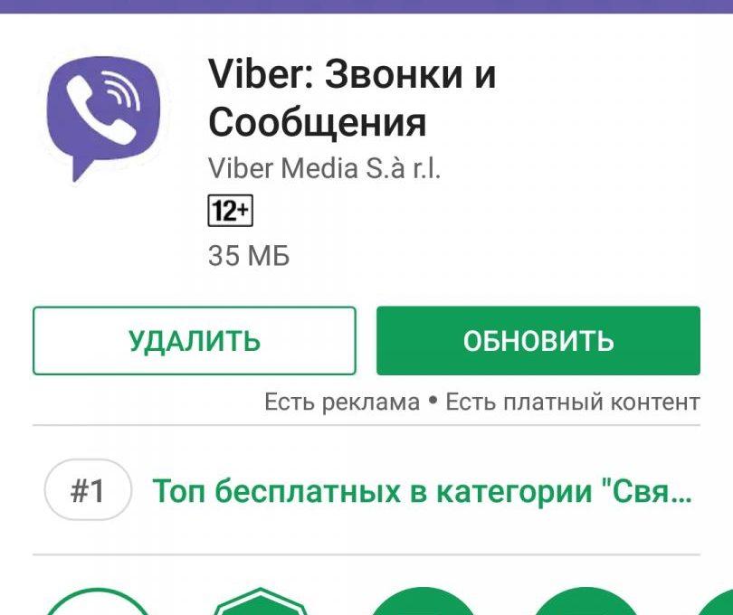 Приложение Viber