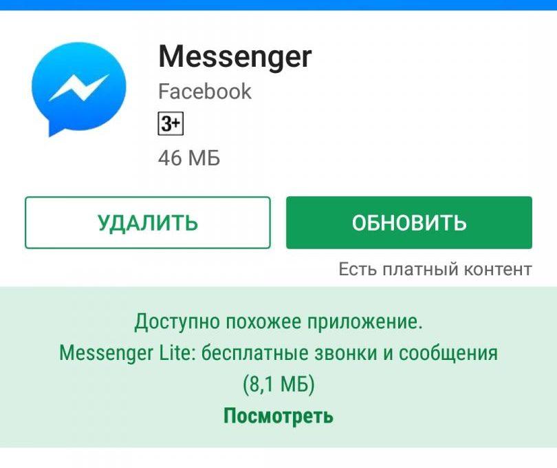 Приложение Messenger