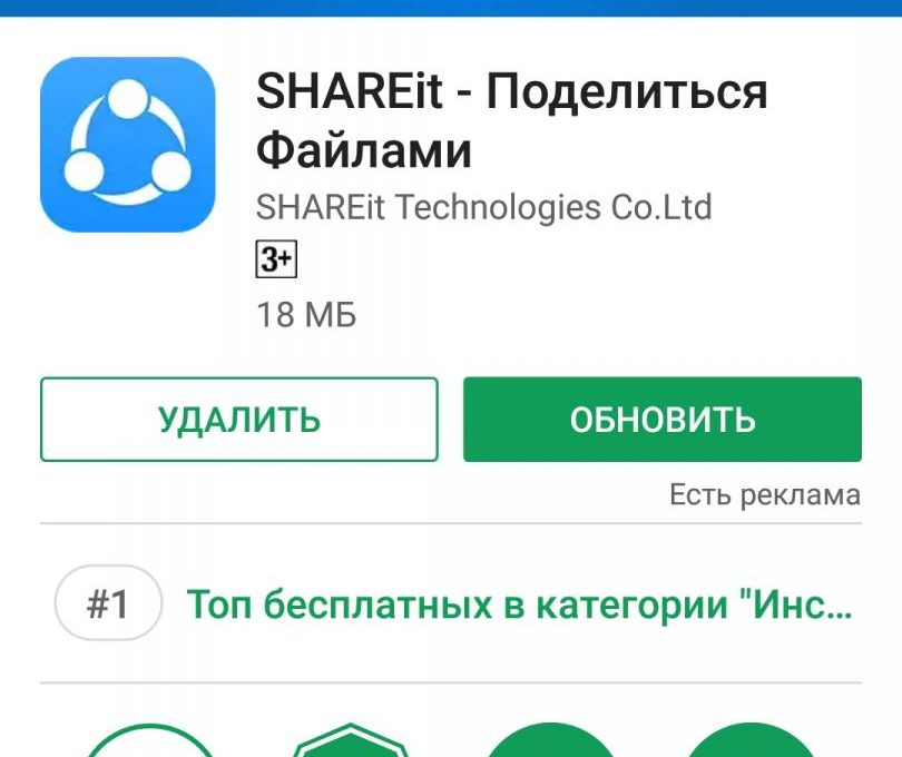 Приложение SHAREit