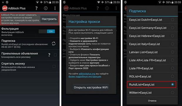 AdBlock Plus на смартфоне