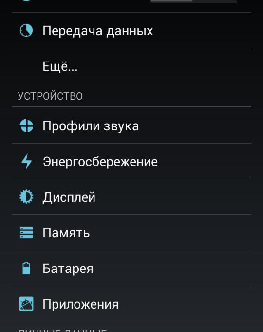 Настройки Андроида
