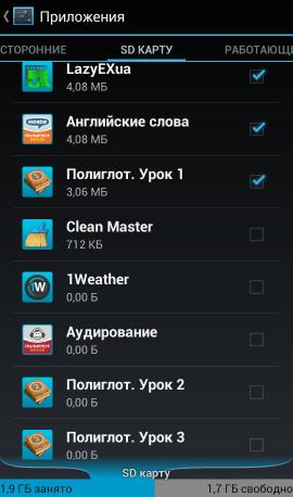 Выбор приложений на Андроид для перемещения на внешний носитель