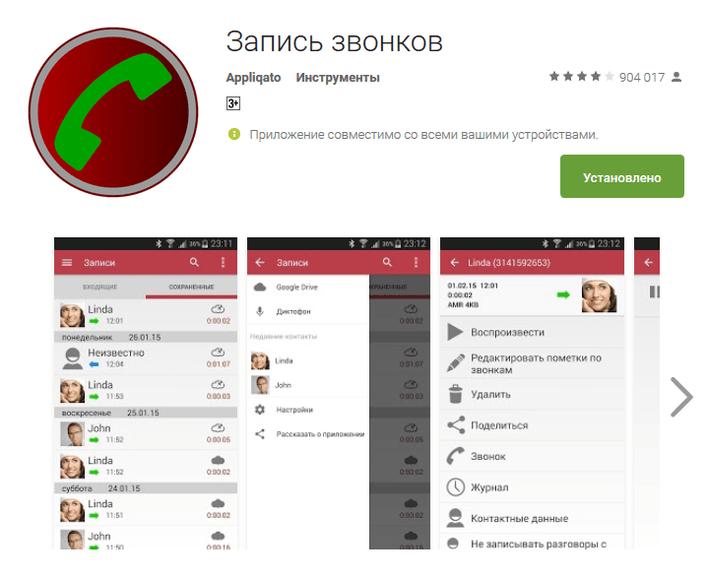 Приложение Appliqato для записи телефонных разговором
