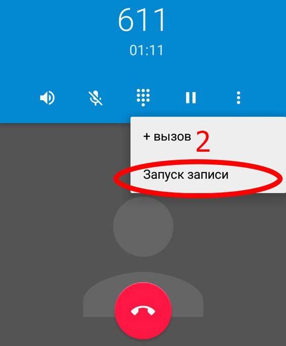 Запись телефонного разговора на Андроиде
