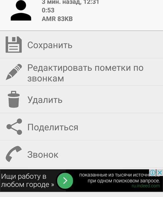 Информация о записанном разговоре в приложении Appliqato