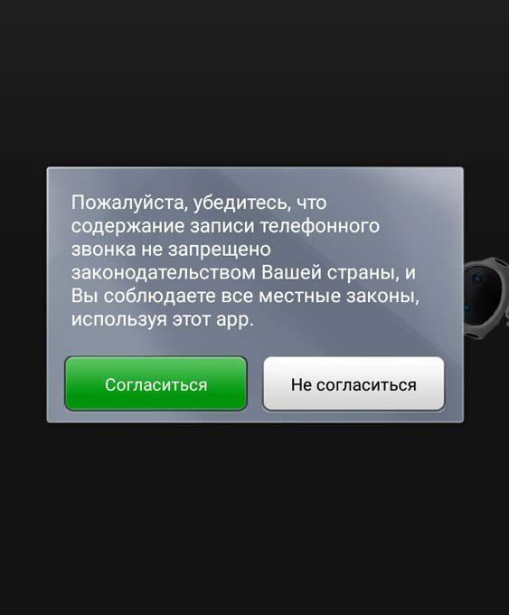 Настройка приложения Lovekara