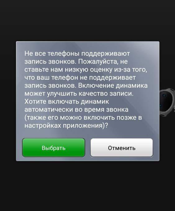 Настройки приложения Lovekara