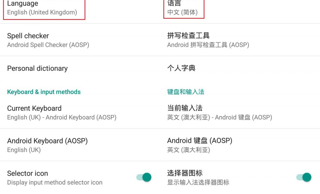 Пункт Language в настройках Андроида