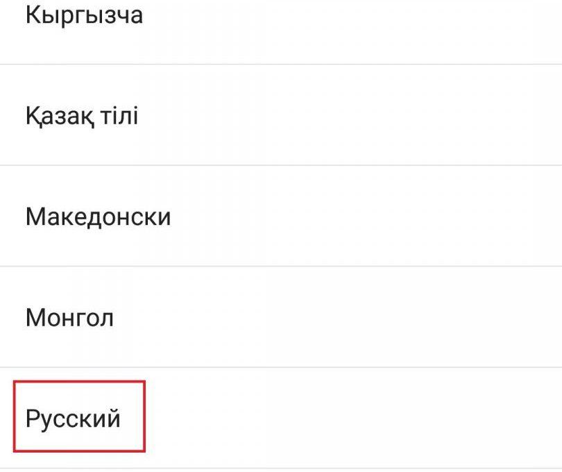 Выбор русского языка в настройках Андроид
