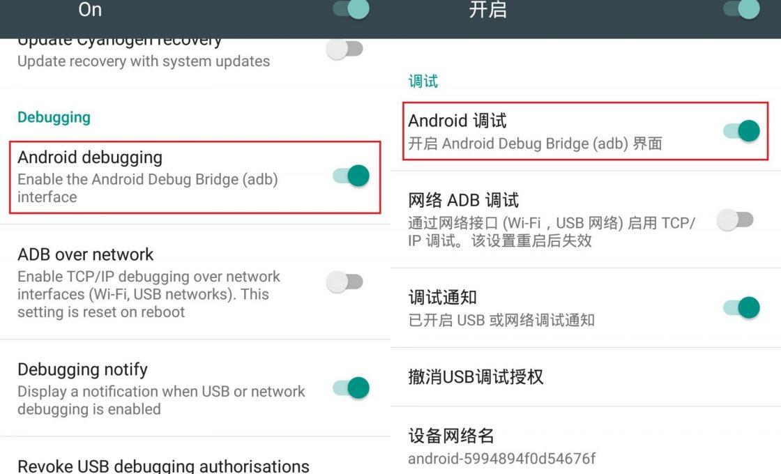 Разрешение отладки ADB по USB