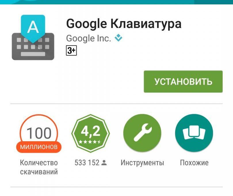 Google клавиатура в Play Market