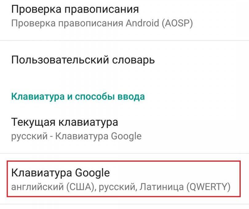 Языковые настройки Андроид