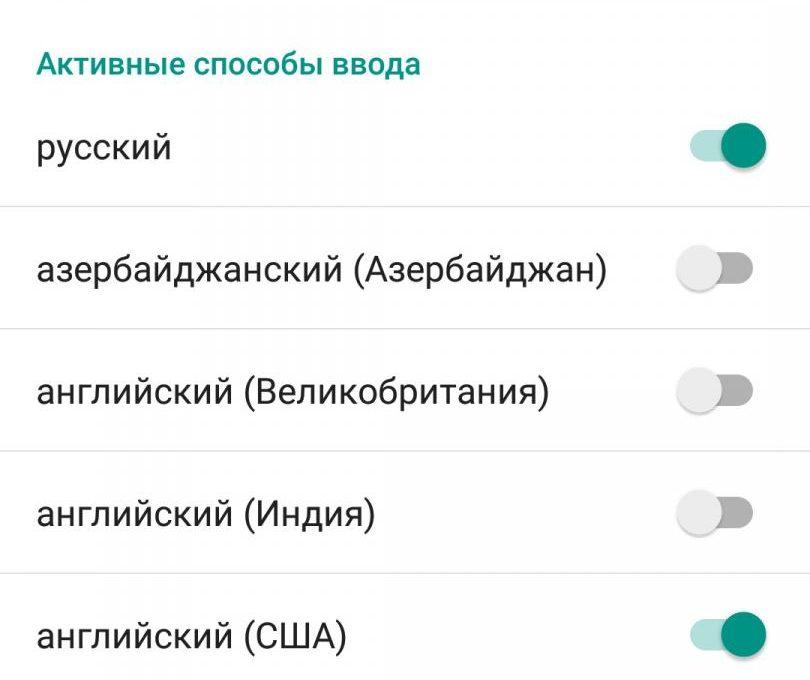 Выбор языка на Андроиде