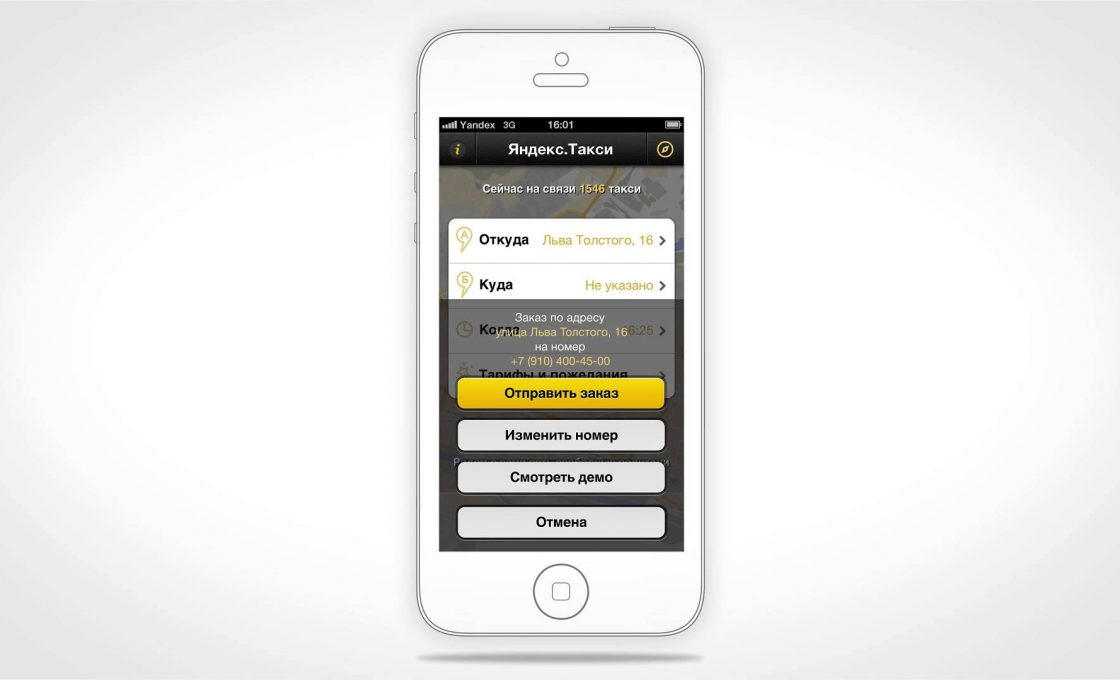 Приложение Яндекс.Такси