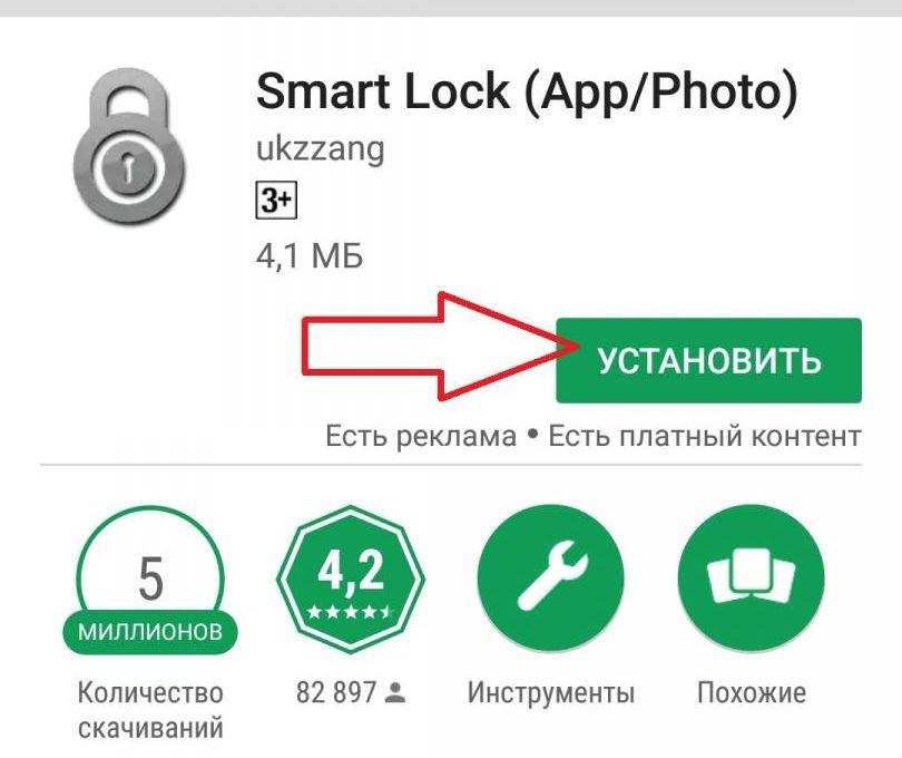 Страница установки Smart Lock