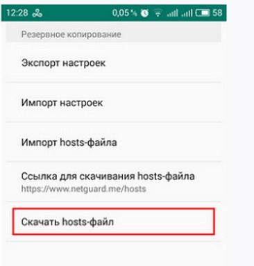Скачивание файла hosts