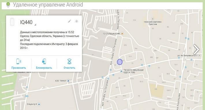 Определение локации Андроид-устройства