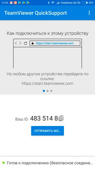 Скачивание TeamViewer QuickSupport