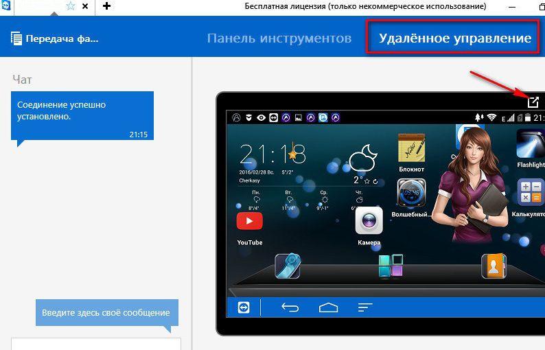 Превью экрана смартфона или планшета
