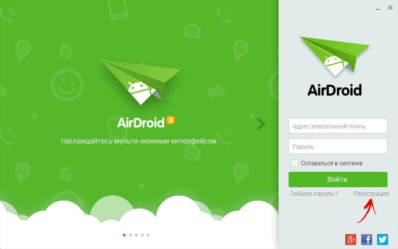 Создание аккаунта в AirDroid