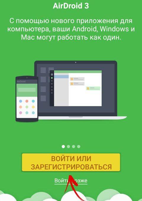 Мобильное приложение AirDroid