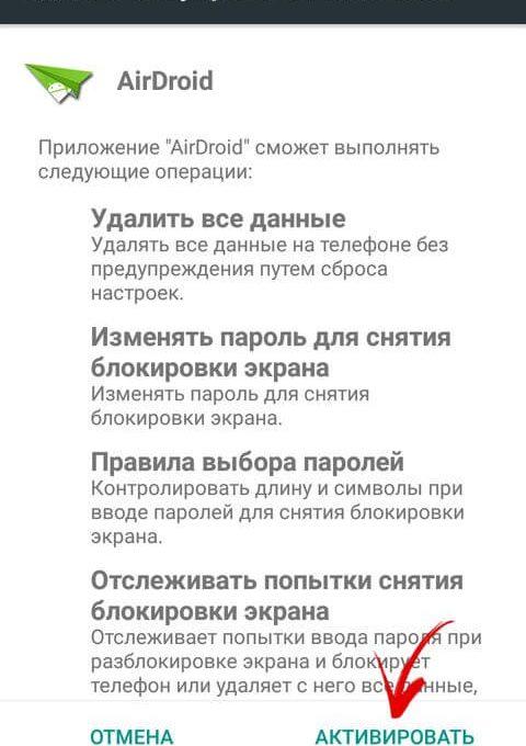 Активация AirDroid