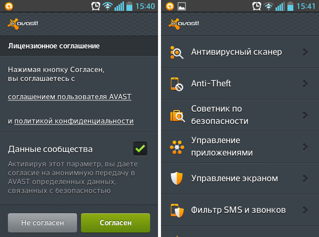 Скриншот Avast Mobile Security