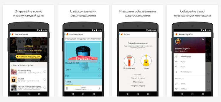 Приложение Яндекс.Музыка