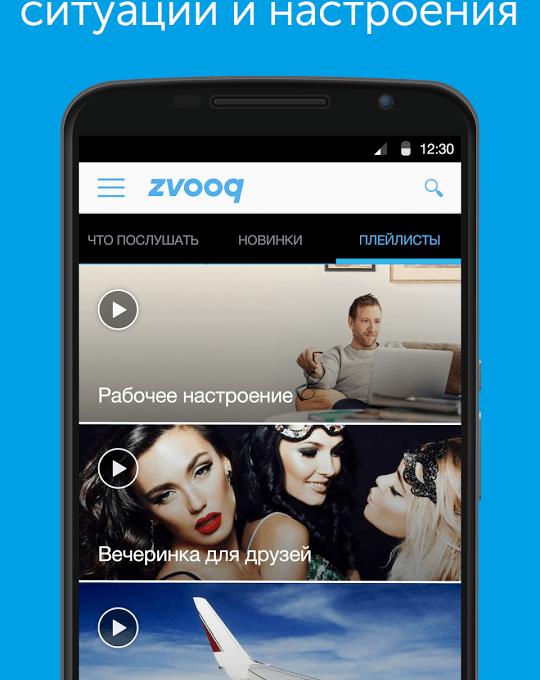 Приложение Zvooq