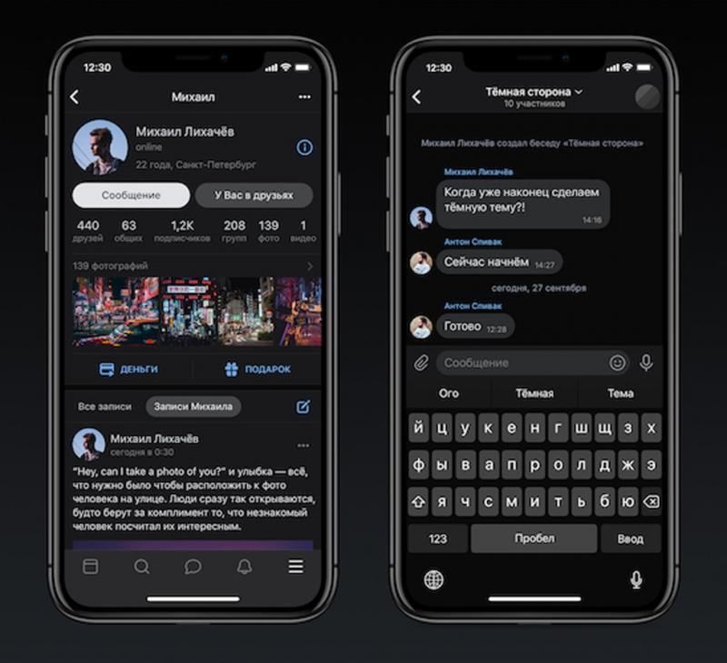В мобильном приложении «ВКонтакте» появилась тёмная тема оформления