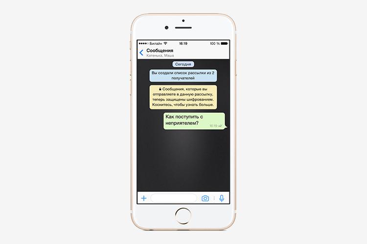 функция рассылки сообщений WhatsApp