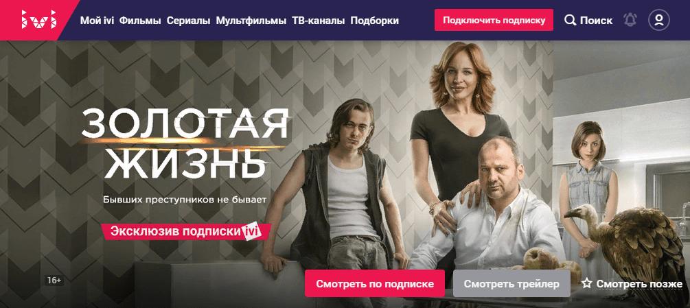 Ivi сайт