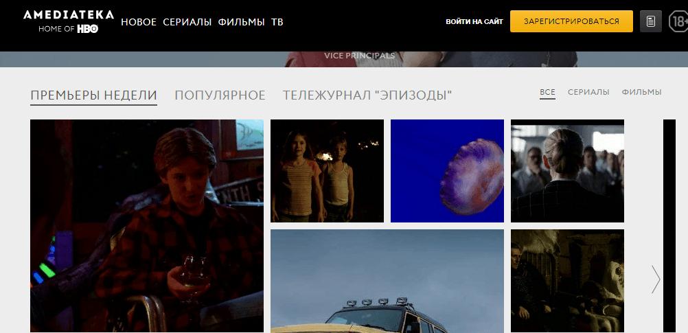 сайт Amediateka