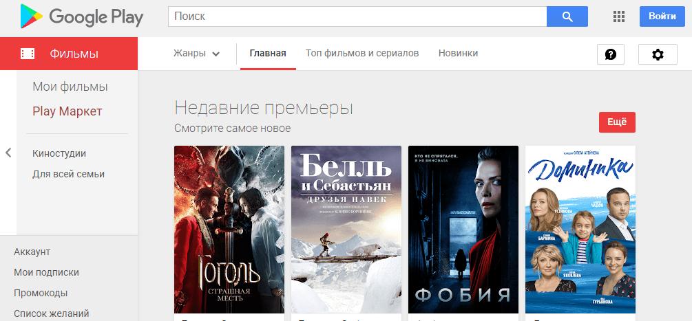 сайт Google Play