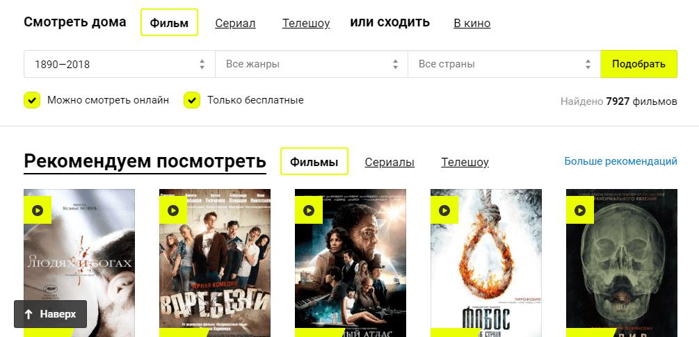 Кино Mail.ru