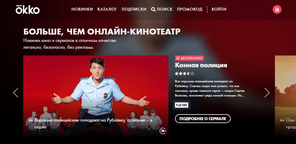 портал Okko