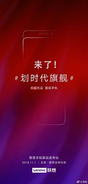 Тизер с датой анонса Lenovo Z5 Pro