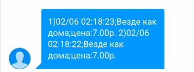 Сообщение от МТС