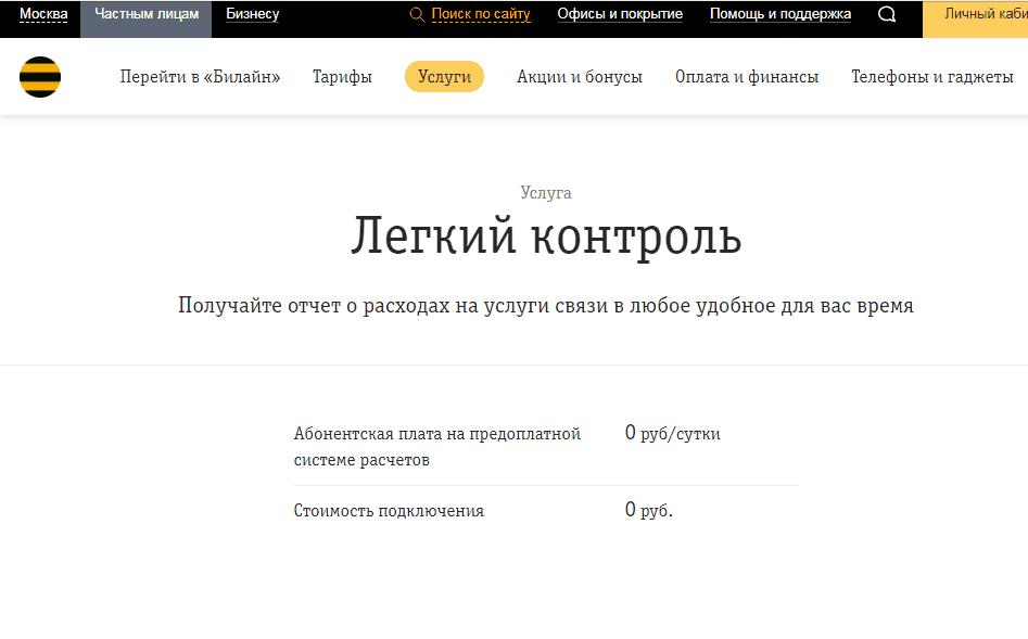 Услуга Легкий контроль у оператора Билайн