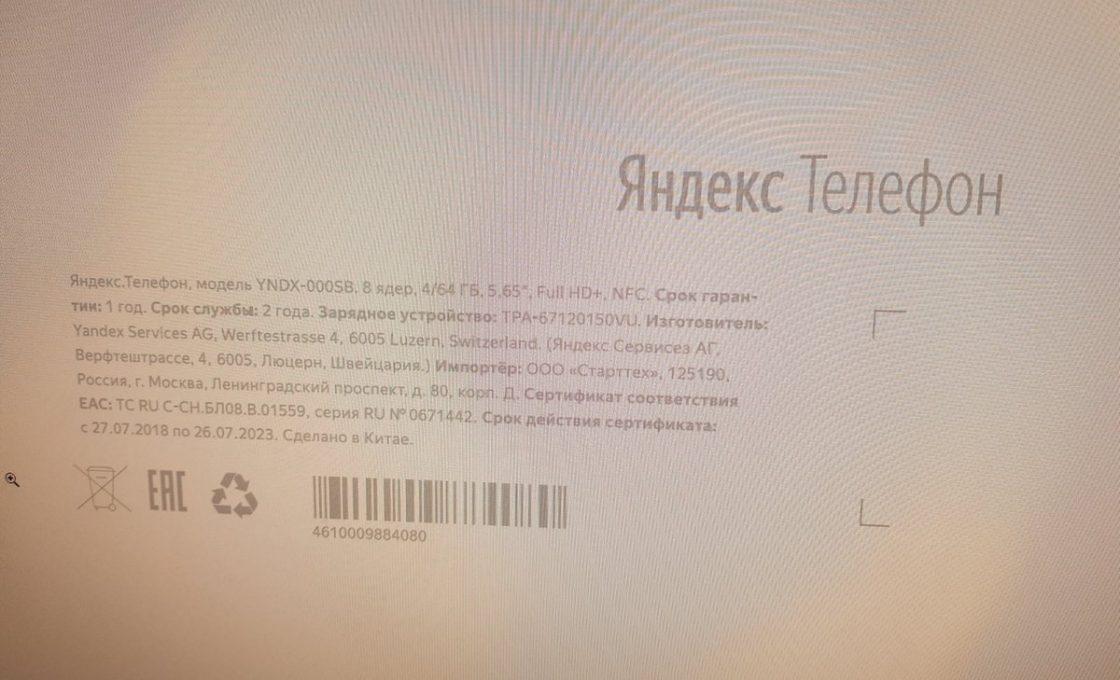 Характеристики Яндекс Телефона»