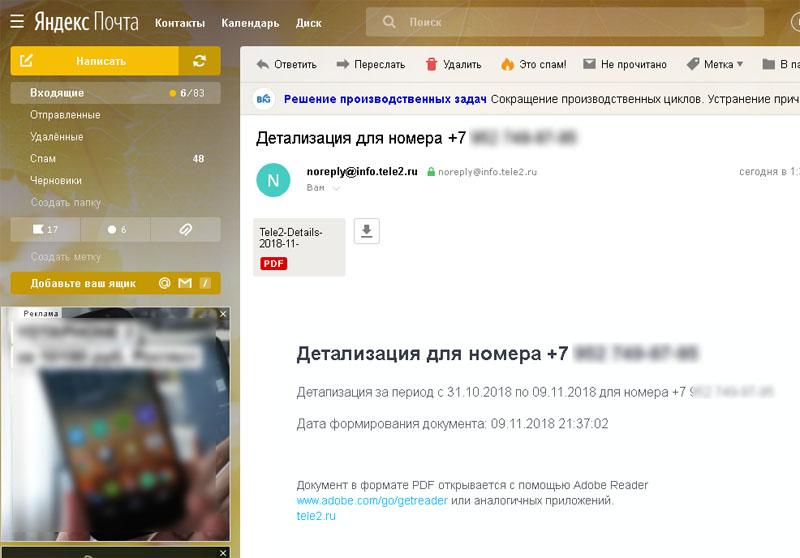 Получение детализации на электронную почту