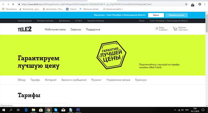 Официальный сайт оператора «Теле2»