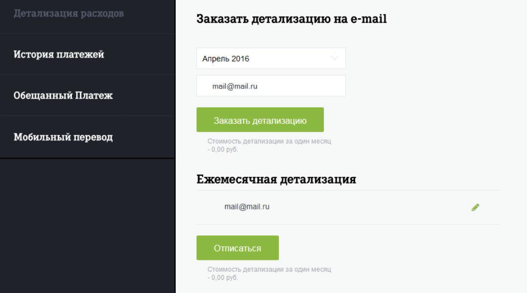 Заказ детализации через приложение