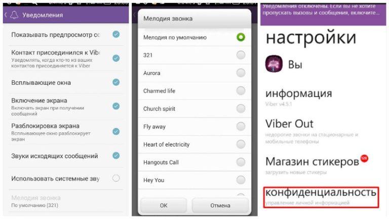 Настройки конфиденциальности в Viber