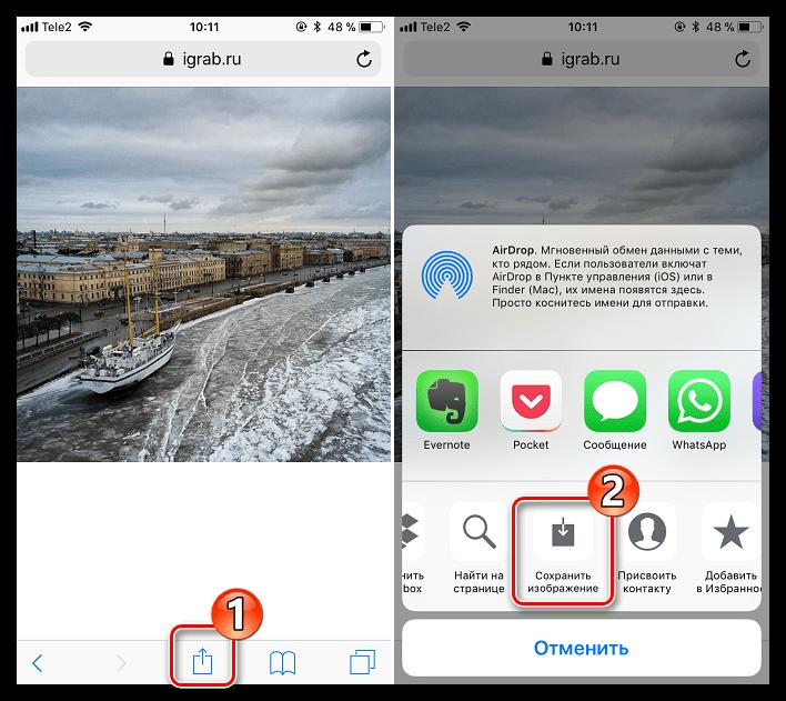 Сохранение на iPhone