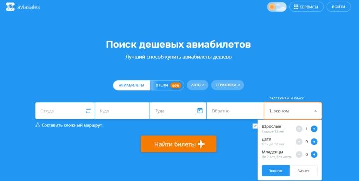 Скриншот приложения Aviasales