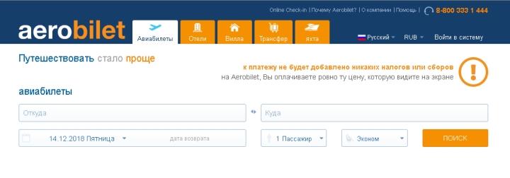 Скриншот приложения Aerobilet